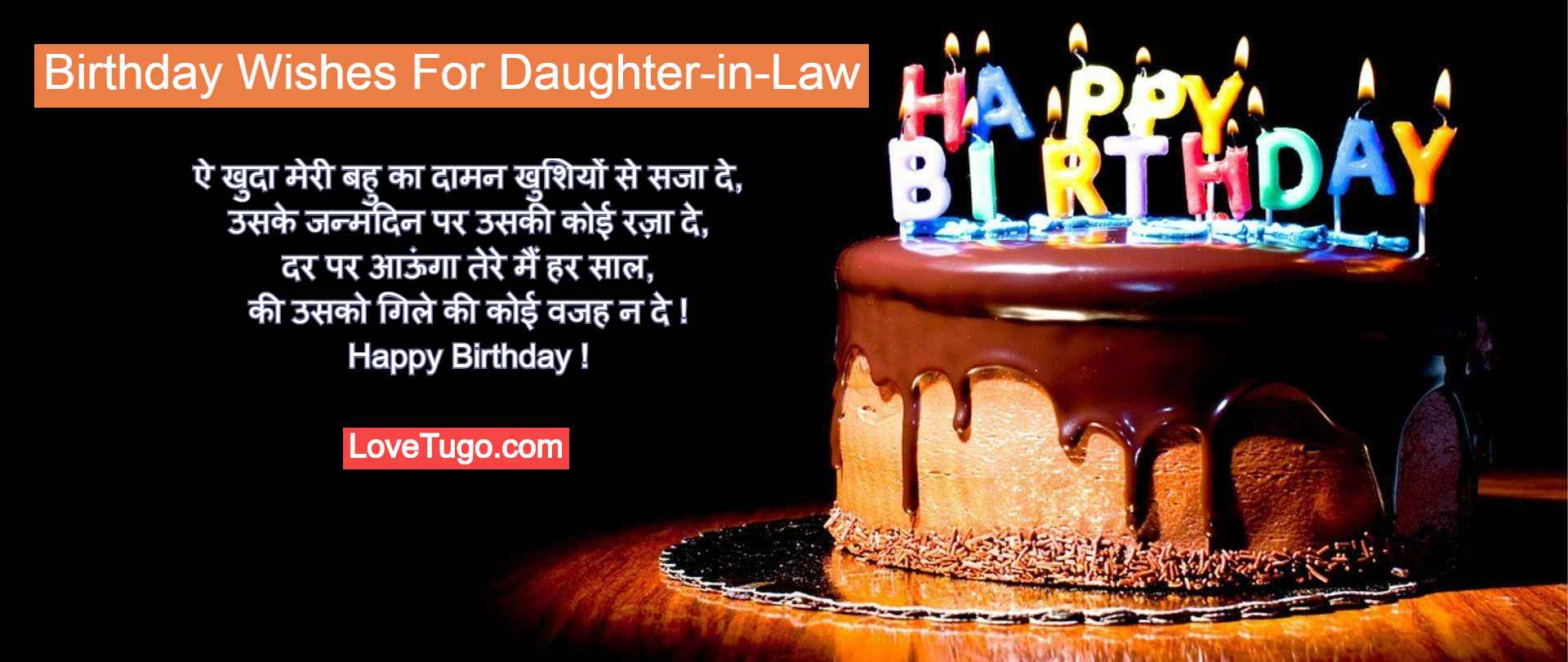 बहु जन्मदिन बधाई Birthday Wishes For Daughter-in-Law Hindi