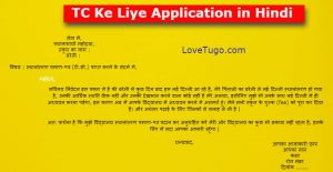 TC Application in Hindi For 12th Class