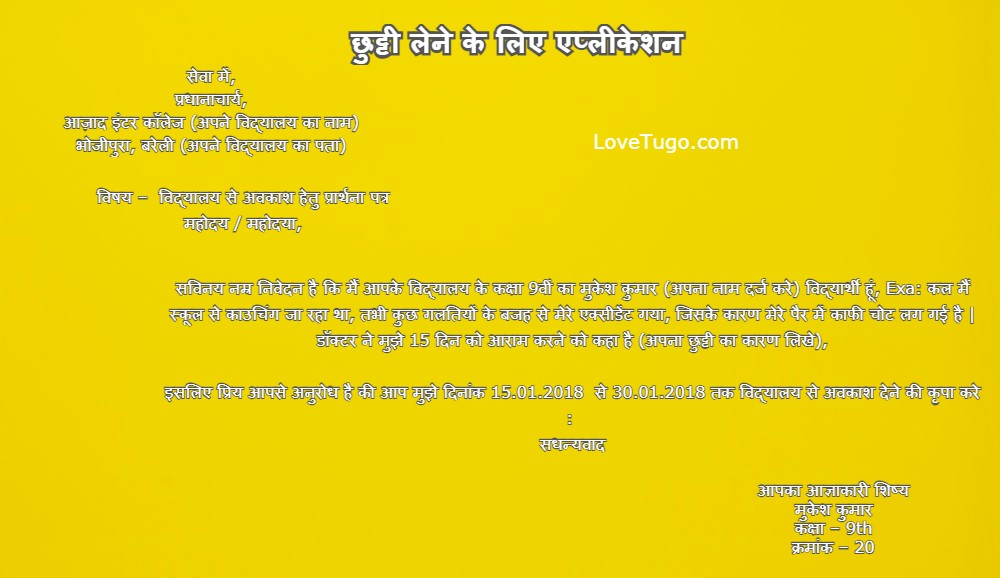 Application in Hindi For Leave